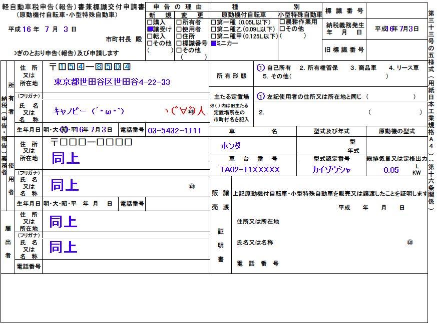 自転車の 自転車 登録証 変更 : 原付登録からの変更登録を ...